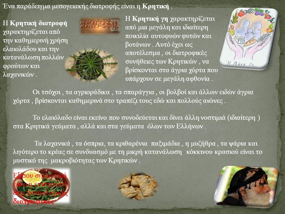 Ένα παράδειγμα μεσογειακής διατροφής είναι η Κρητική .