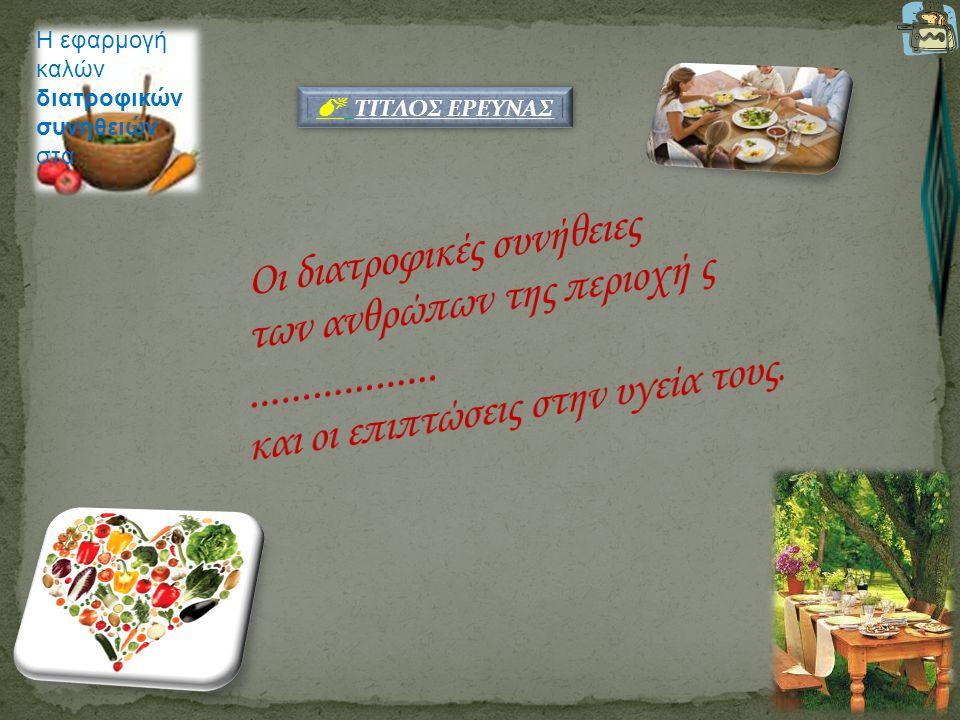 Οι διατροφικές συνήθειες των ανθρώπων της περιοχή ς ………………