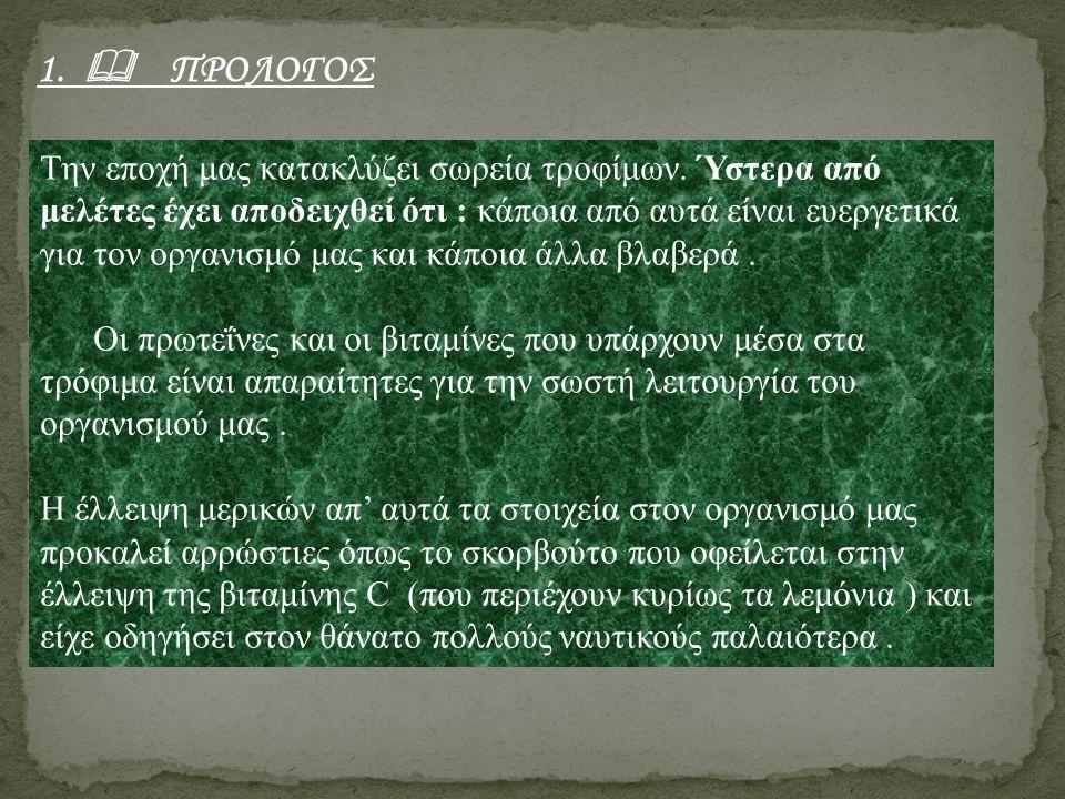 1.  ΠΡΟΛΟΓΟΣ