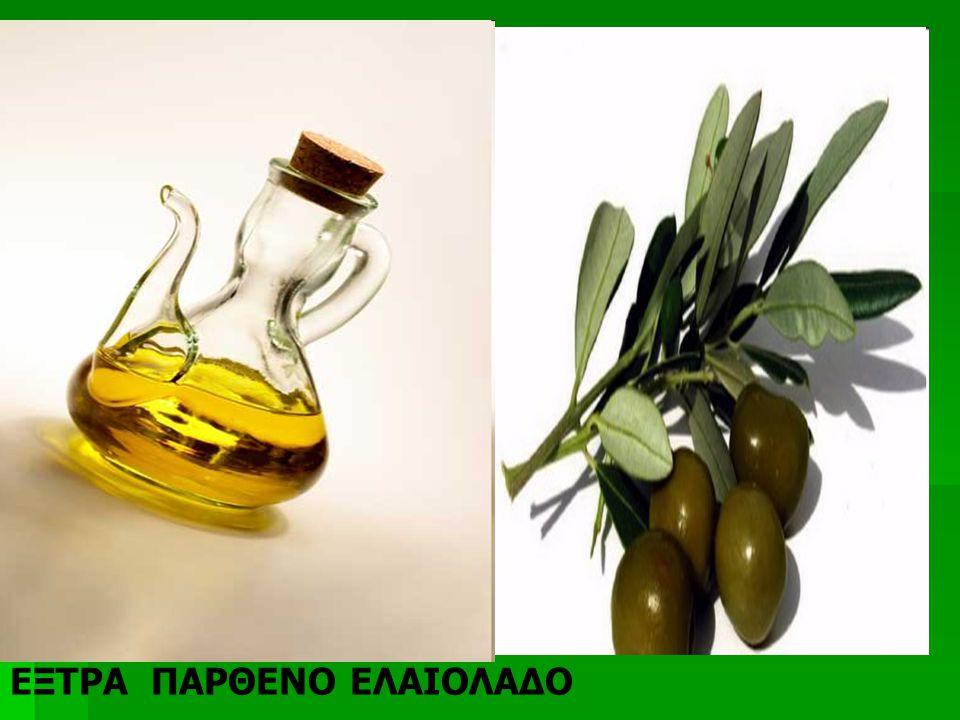 ΕΞΤΡΑ ΠΑΡΘΕΝΟ ΕΛΑΙΟΛΑΔΟ