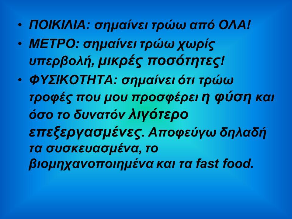ΠΟΙΚΙΛΙΑ: σημαίνει τρώω από ΟΛΑ!