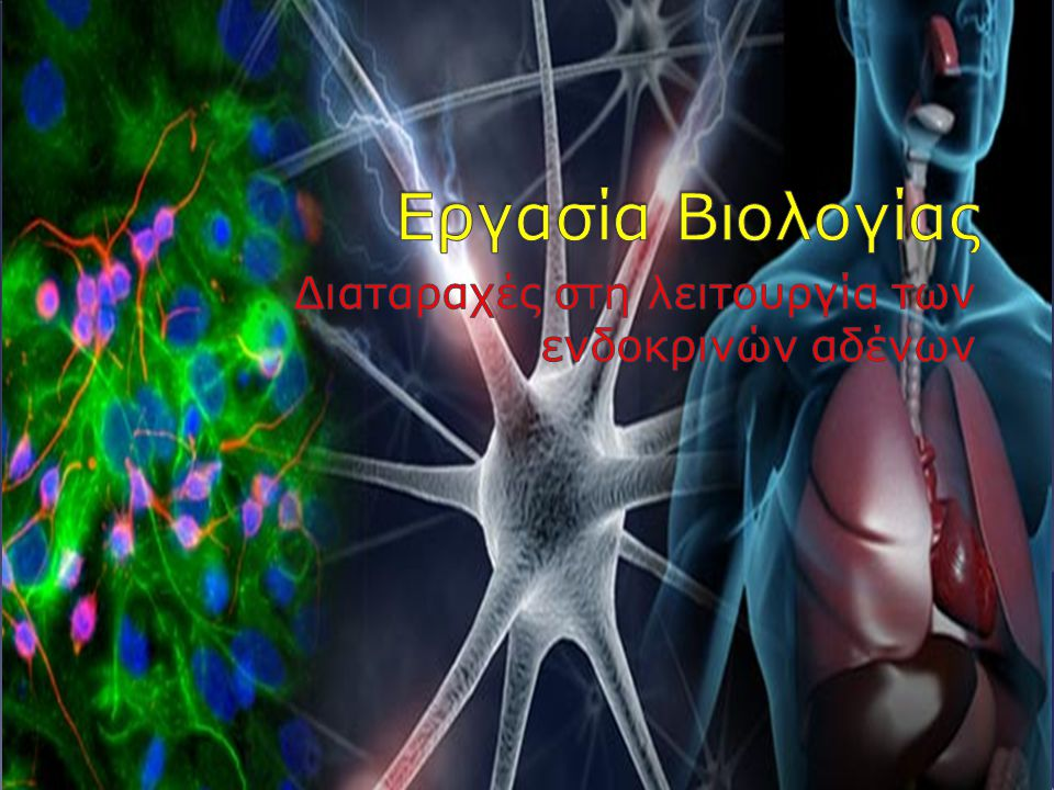 Διαταραχές στη λειτουργία των ενδοκρινών αδένων