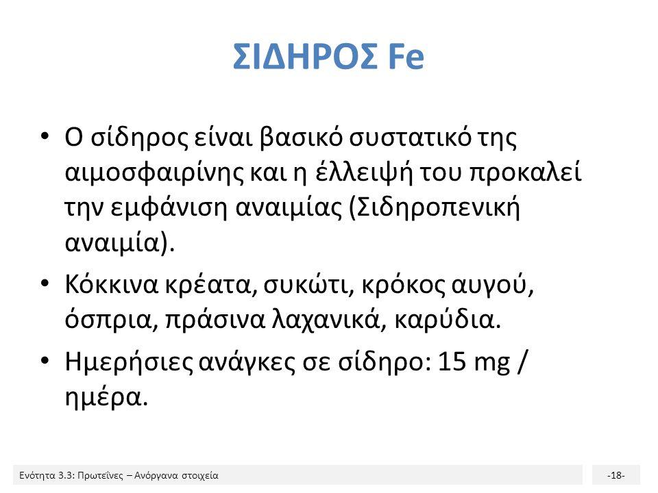 ΣΙΔΗΡΟΣ Fe Ο σίδηρος είναι βασικό συστατικό της αιμοσφαιρίνης και η έλλειψή του προκαλεί την εμφάνιση αναιμίας (Σιδηροπενική αναιμία).