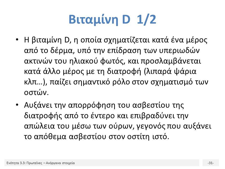 Βιταμίνη D 1/2