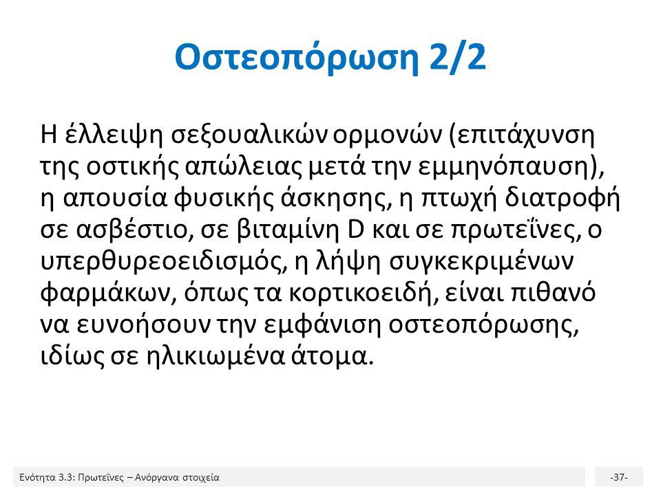 Οστεοπόρωση 2/2