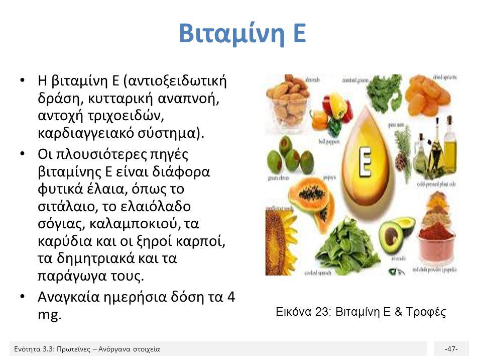 Βιταμίνη Ε Η βιταμίνη Ε (αντιοξειδωτική δράση, κυτταρική αναπνοή, αντοχή τριχοειδών, καρδιαγγειακό σύστημα).