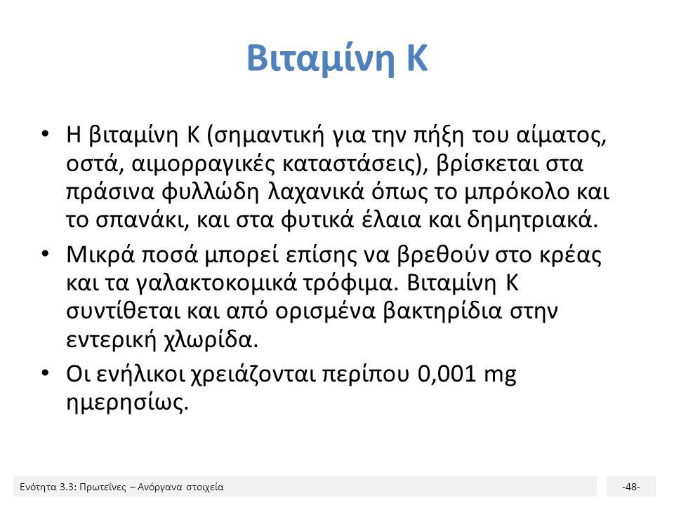 Βιταμίνη Κ