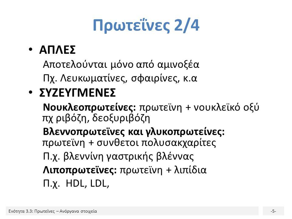 Πρωτεΐνες 2/4 ΑΠΛΕΣ ΣΥΖΕΥΓΜΕΝΕΣ Αποτελούνται μόνο από αμινοξέα