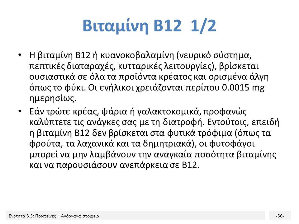 Βιταμίνη Β12 1/2