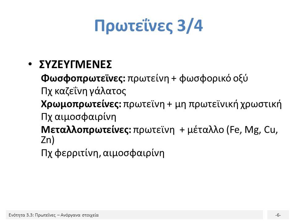 Πρωτεΐνες 3/4 ΣΥΖΕΥΓΜΕΝΕΣ Φωσφοπρωτεϊνες: πρωτείνη + φωσφορικό οξύ
