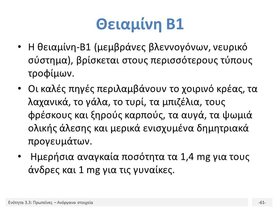 Θειαμίνη Β1 Η θειαμίνη-Β1 (μεμβράνες βλεννογόνων, νευρικό σύστημα), βρίσκεται στους περισσότερους τύπους τροφίμων.