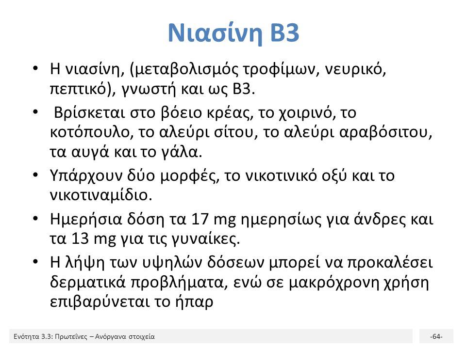Νιασίνη Β3 Η νιασίνη, (μεταβολισμός τροφίμων, νευρικό, πεπτικό), γνωστή και ως B3.