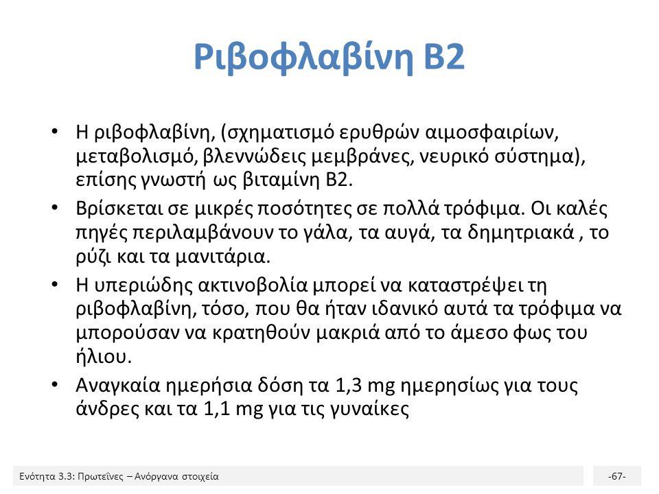 Ριβοφλαβίνη Β2 Η ριβοφλαβίνη, (σχηματισμό ερυθρών αιμοσφαιρίων, μεταβολισμό, βλεννώδεις μεμβράνες, νευρικό σύστημα), επίσης γνωστή ως βιταμίνη B2.