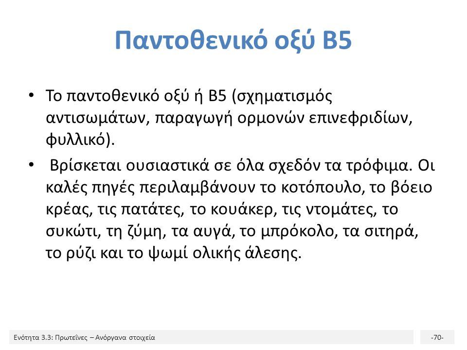 Παντοθενικό οξύ Β5 Το παντοθενικό οξύ ή Β5 (σχηματισμός αντισωμάτων, παραγωγή ορμονών επινεφριδίων, φυλλικό).