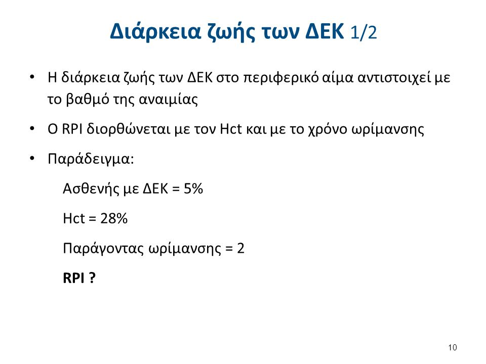 RPI = ΔΕΚ (%) x (Hct (%) / 45%) / χρόνος ωρίμανσης
