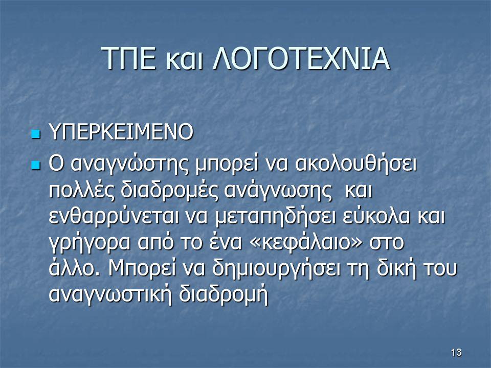 ΤΠΕ και ΛΟΓΟΤΕΧΝΙΑ ΥΠΕΡΚΕΙΜΕΝΟ