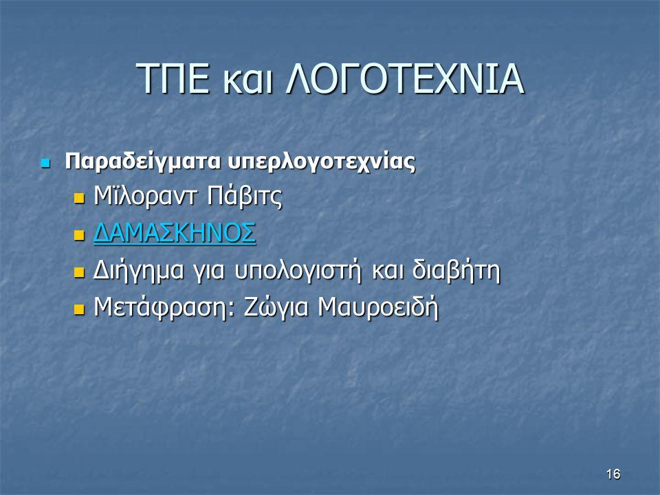 ΤΠΕ και ΛΟΓΟΤΕΧΝΙΑ Μϊλοραντ Πάβιτς ΔΑΜΑΣΚΗΝΟΣ
