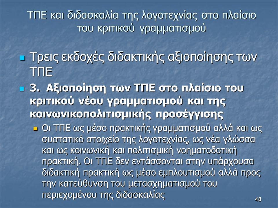 Τρεις εκδοχές διδακτικής αξιοποίησης των ΤΠΕ