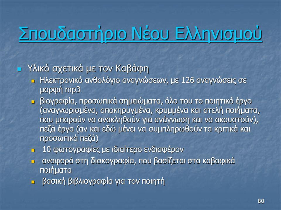Σπουδαστήριο Νέου Ελληνισμού