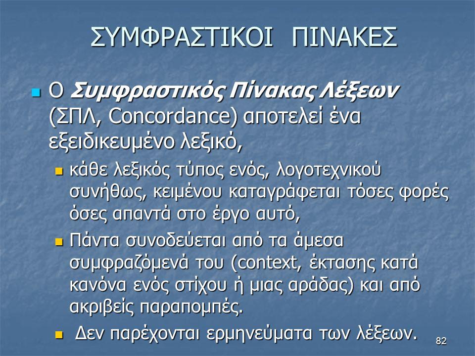 ΣΥΜΦΡΑΣΤΙΚΟΙ ΠΙΝΑΚΕΣ Ο Συμφραστικός Πίνακας Λέξεων (ΣΠΛ, Concordance) αποτελεί ένα εξειδικευμένο λεξικό,