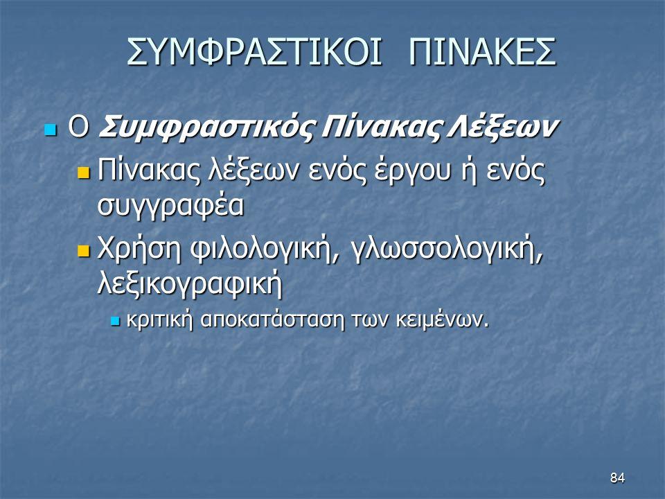 ΣΥΜΦΡΑΣΤΙΚΟΙ ΠΙΝΑΚΕΣ Ο Συμφραστικός Πίνακας Λέξεων