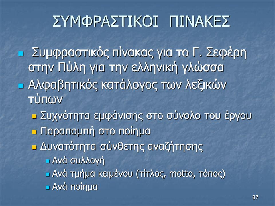 ΣΥΜΦΡΑΣΤΙΚΟΙ ΠΙΝΑΚΕΣ Συμφραστικός πίνακας για το Γ. Σεφέρη στην Πύλη για την ελληνική γλώσσα. Αλφαβητικός κατάλογος των λεξικών τύπων.