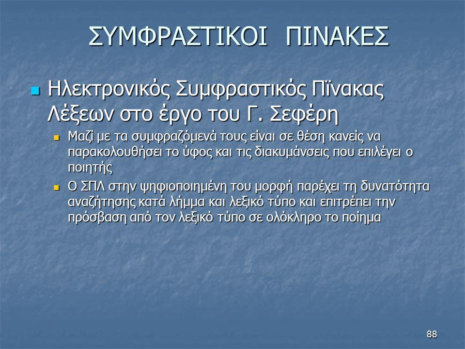 ΣΥΜΦΡΑΣΤΙΚΟΙ ΠΙΝΑΚΕΣ Ηλεκτρονικός Συμφραστικός Πϊνακας Λέξεων στο έργο του Γ. Σεφέρη.
