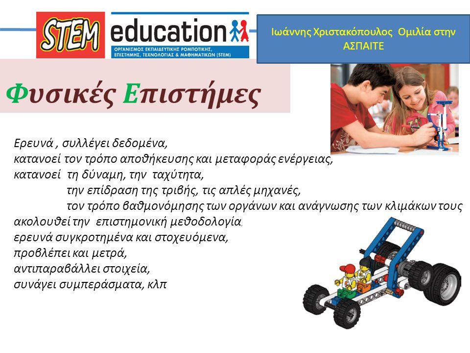 Ιωάννης Χριστακόπουλος Ομιλία στην ΑΣΠΑΙΤΕ