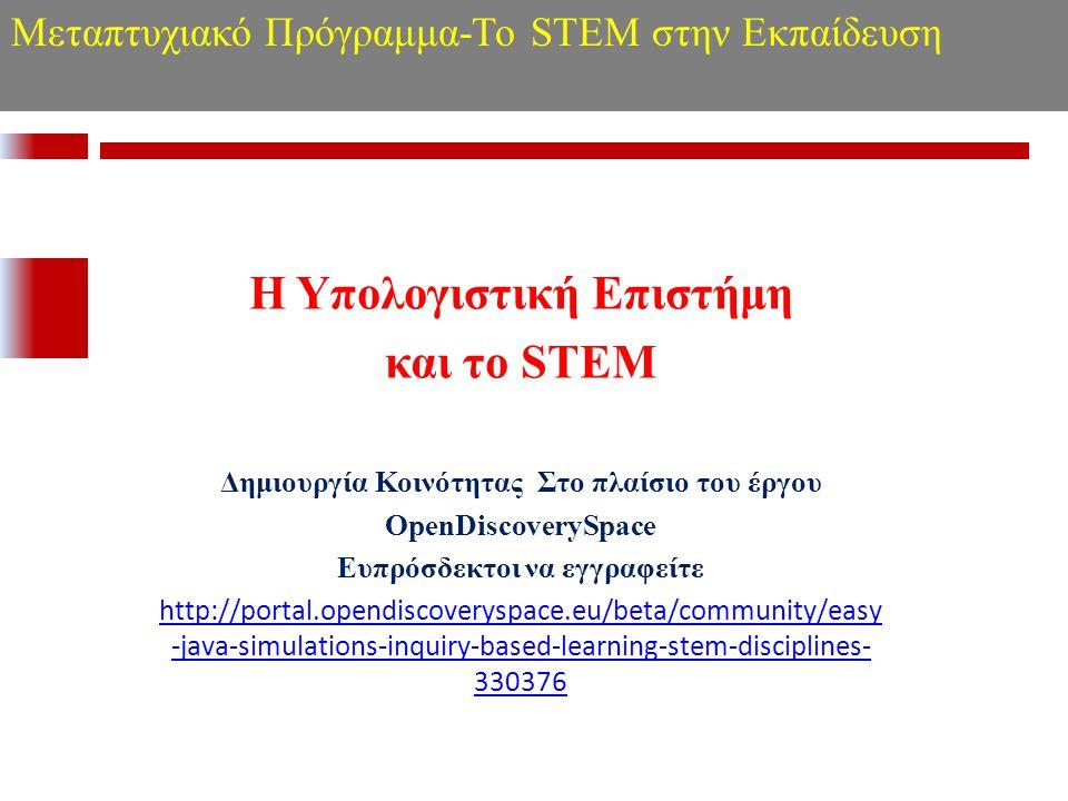 Η Υπολογιστική Επιστήμη και το STEM