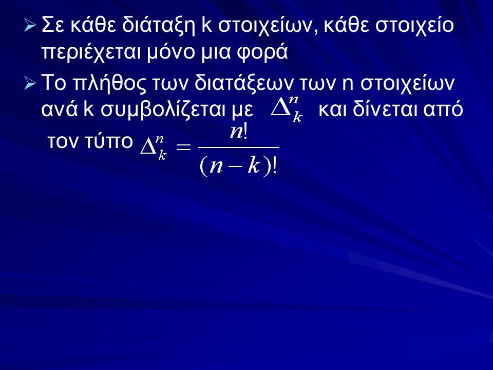 Σε κάθε διάταξη k στοιχείων, κάθε στοιχείο περιέχεται μόνο μια φορά