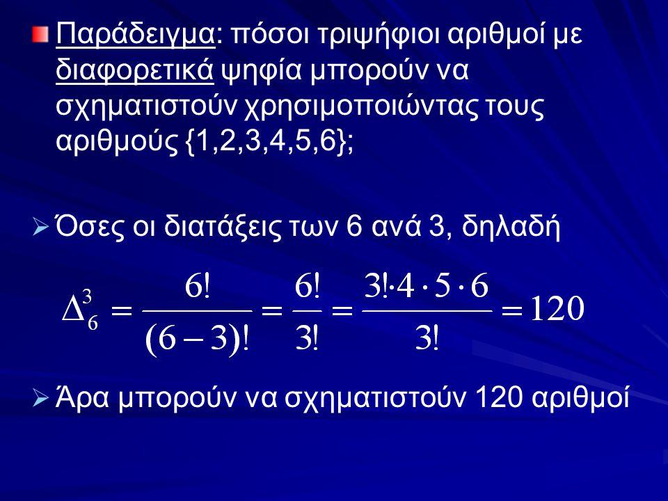Παράδειγμα: πόσοι τριψήφιοι αριθμοί με διαφορετικά ψηφία μπορούν να σχηματιστούν χρησιμοποιώντας τους αριθμούς {1,2,3,4,5,6};
