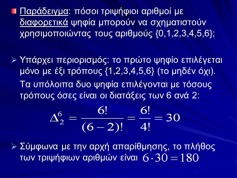 Παράδειγμα: πόσοι τριψήφιοι αριθμοί με διαφορετικά ψηφία μπορούν να σχηματιστούν χρησιμοποιώντας τους αριθμούς {0,1,2,3,4,5,6};