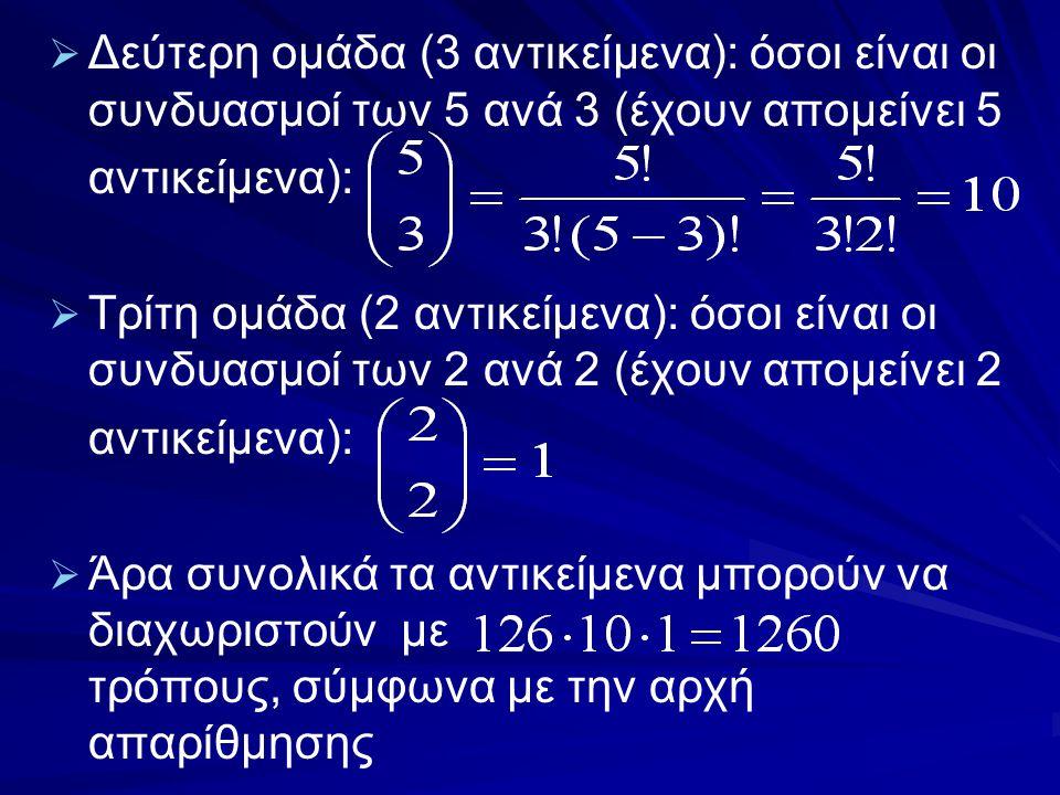 Δεύτερη ομάδα (3 αντικείμενα): όσοι είναι οι συνδυασμοί των 5 ανά 3 (έχουν απομείνει 5