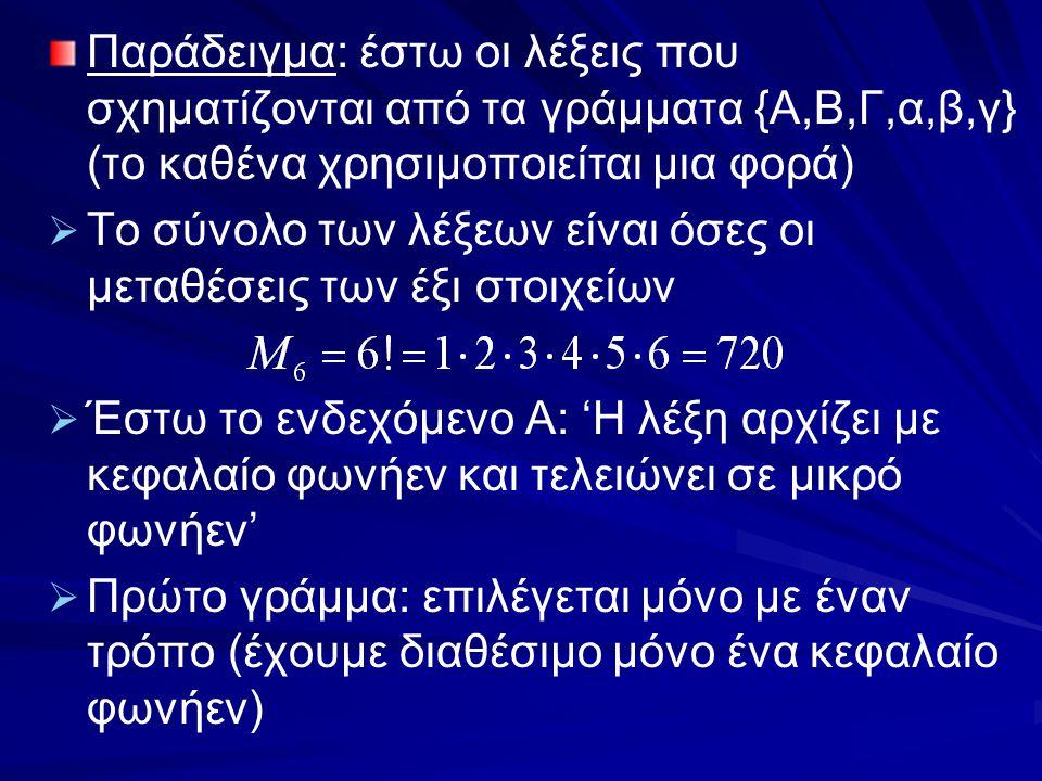 Παράδειγμα: έστω οι λέξεις που σχηματίζονται από τα γράμματα {Α,Β,Γ,α,β,γ} (το καθένα χρησιμοποιείται μια φορά)