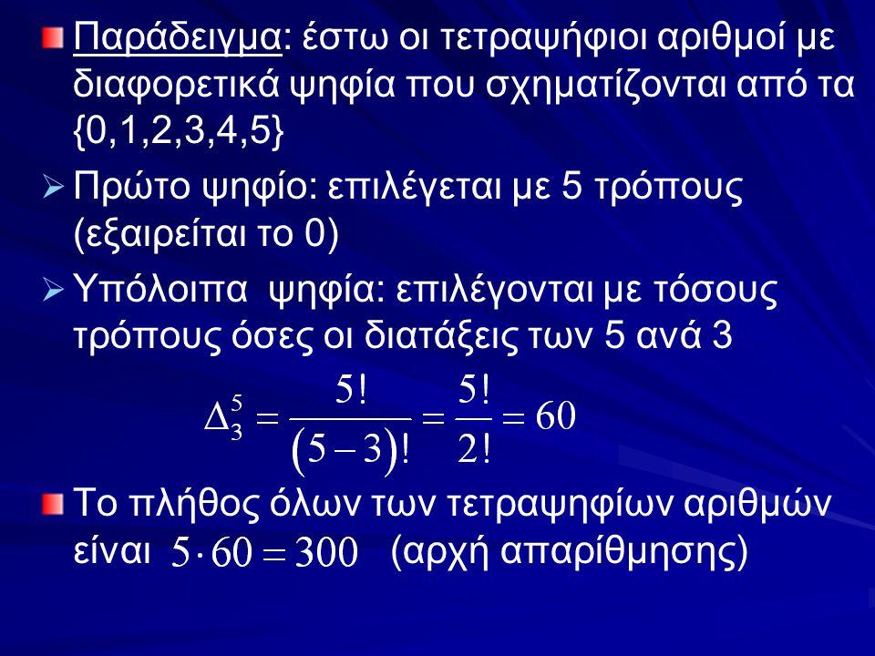 Παράδειγμα: έστω οι τετραψήφιοι αριθμοί με διαφορετικά ψηφία που σχηματίζονται από τα {0,1,2,3,4,5}