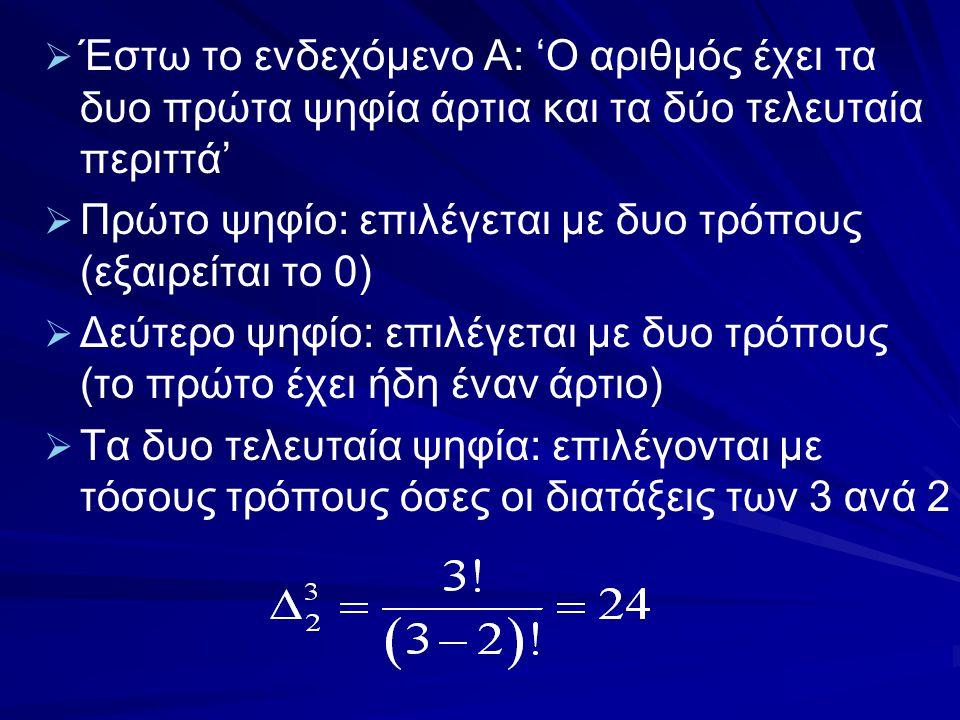 Έστω το ενδεχόμενο Α: 'Ο αριθμός έχει τα δυο πρώτα ψηφία άρτια και τα δύο τελευταία περιττά'