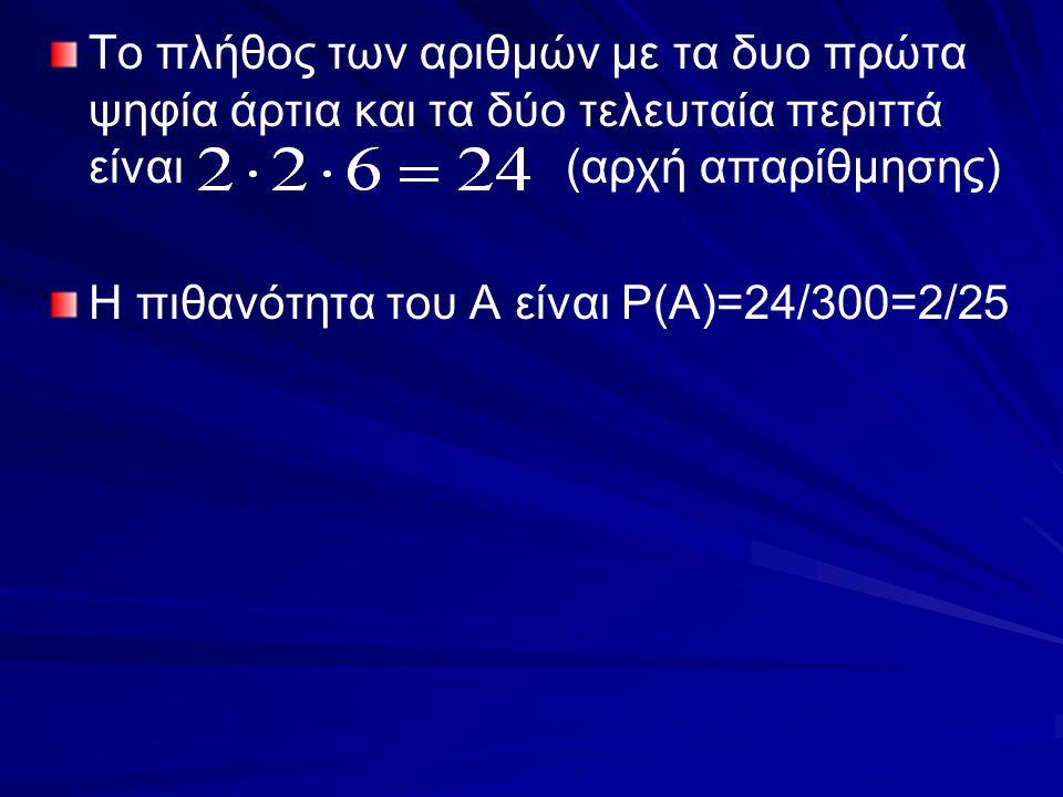 Το πλήθος των αριθμών με τα δυο πρώτα ψηφία άρτια και τα δύο τελευταία περιττά είναι (αρχή απαρίθμησης)