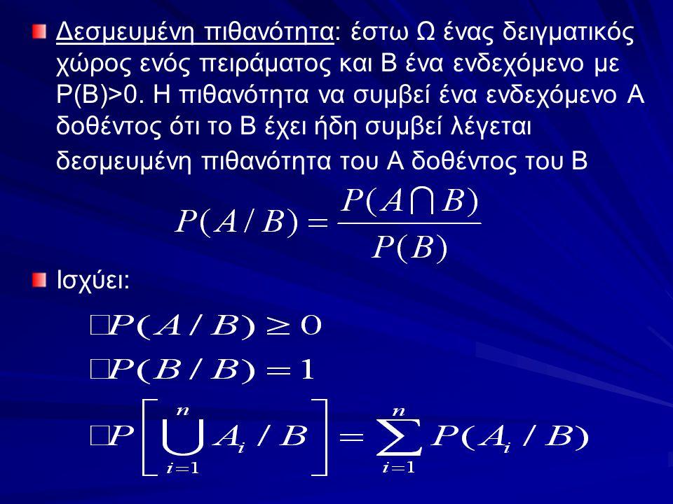 Δεσμευμένη πιθανότητα: έστω Ω ένας δειγματικός χώρος ενός πειράματος και Β ένα ενδεχόμενο με P(B)>0. Η πιθανότητα να συμβεί ένα ενδεχόμενο Α δοθέντος ότι το Β έχει ήδη συμβεί λέγεται δεσμευμένη πιθανότητα του Α δοθέντος του Β