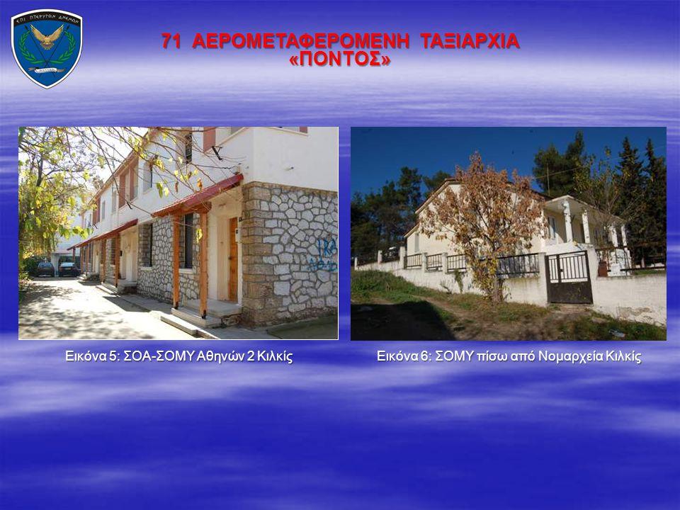 Εικόνα 5: ΣΟΑ-ΣΟΜΥ Αθηνών 2 Κιλκίς