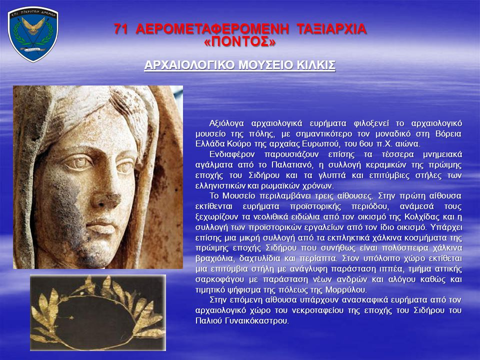 ΑΡΧΑΙΟΛΟΓΙΚΟ ΜΟΥΣΕΙΟ ΚΙΛΚΙΣ