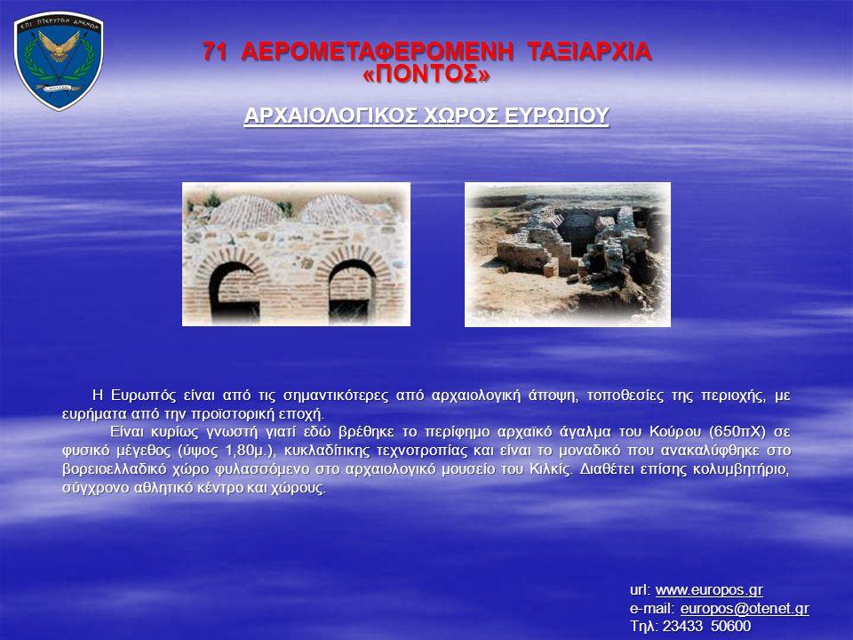 ΑΡΧΑΙΟΛΟΓΙΚΟΣ ΧΩΡΟΣ ΕΥΡΩΠΟΥ
