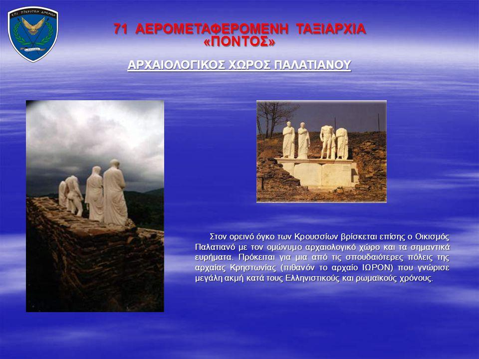 ΑΡΧΑΙΟΛΟΓΙΚΟΣ ΧΩΡΟΣ ΠΑΛΑΤΙΑΝΟΥ
