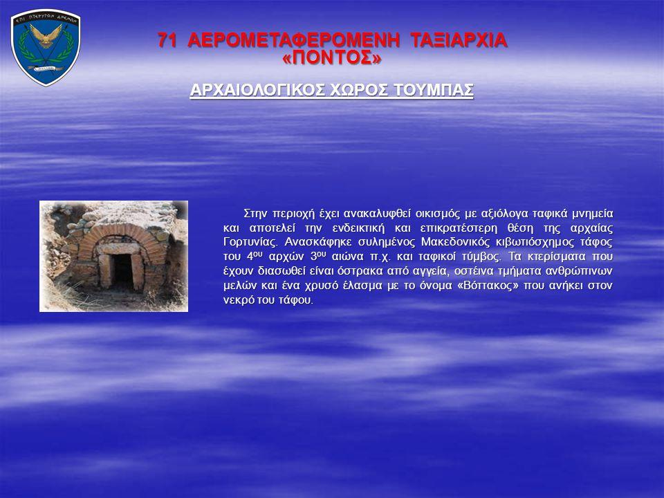 ΑΡΧΑΙΟΛΟΓΙΚΟΣ ΧΩΡΟΣ ΤΟΥΜΠΑΣ
