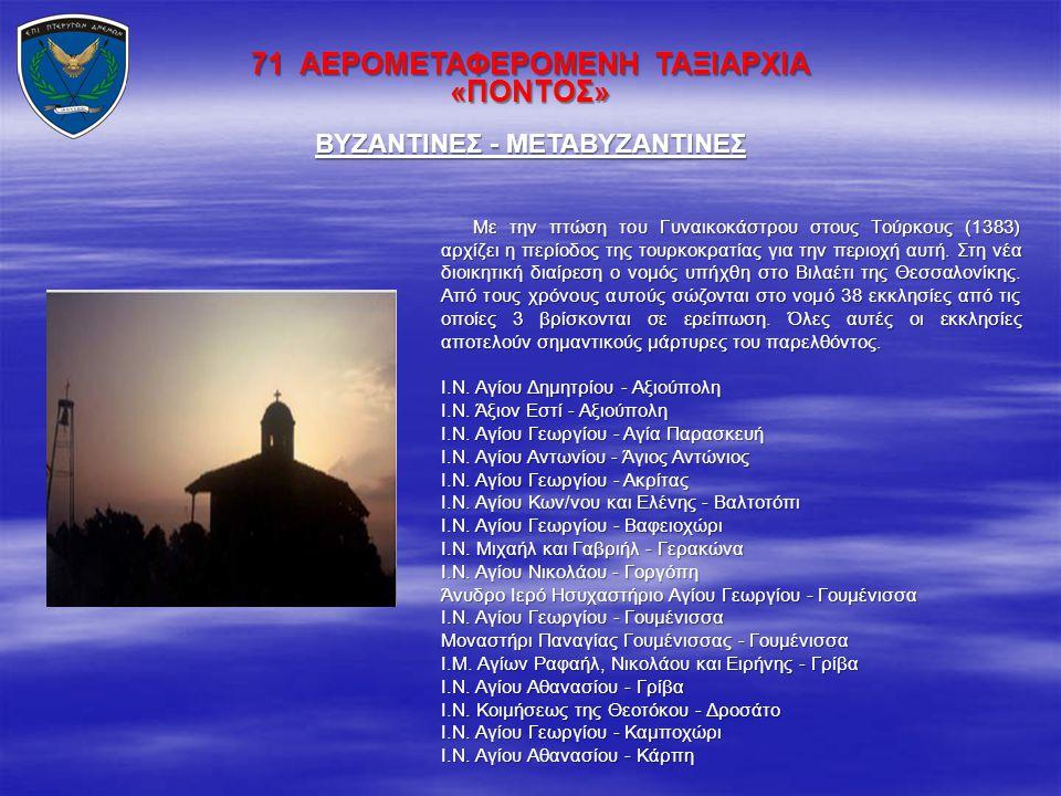 ΒΥΖΑΝΤΙΝΕΣ - ΜΕΤΑΒΥΖΑΝΤΙΝΕΣ