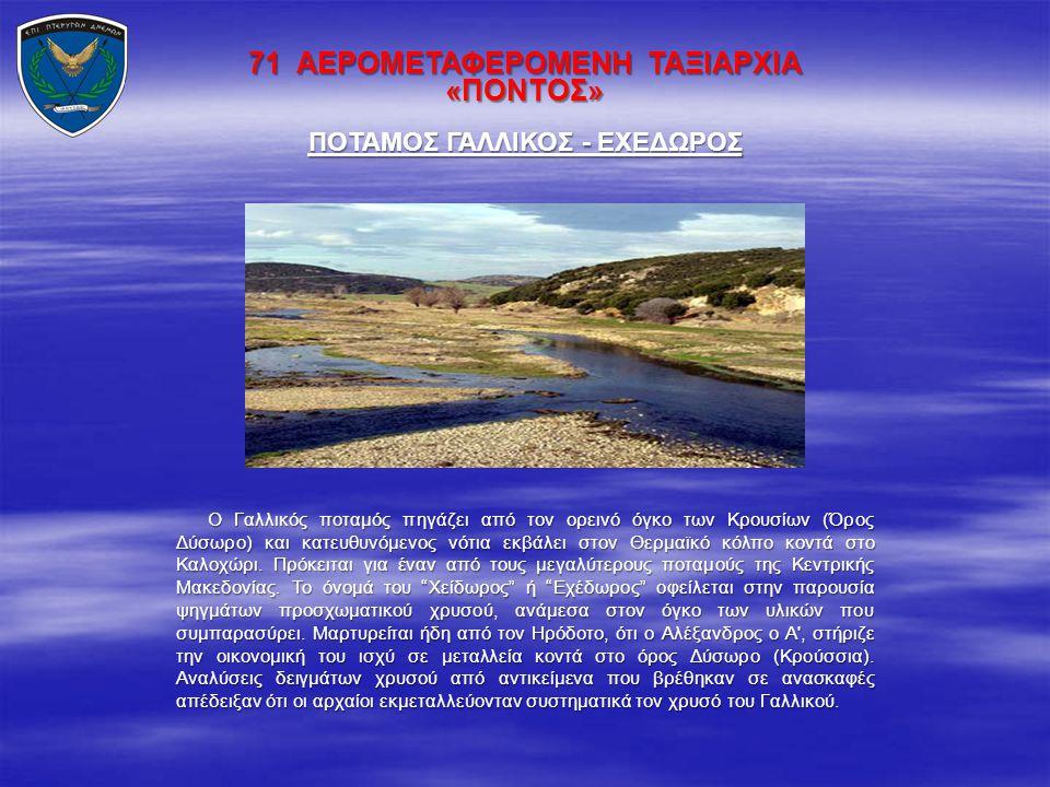 ΠΟΤΑΜΟΣ ΓΑΛΛΙΚΟΣ - ΕΧΕΔΩΡΟΣ