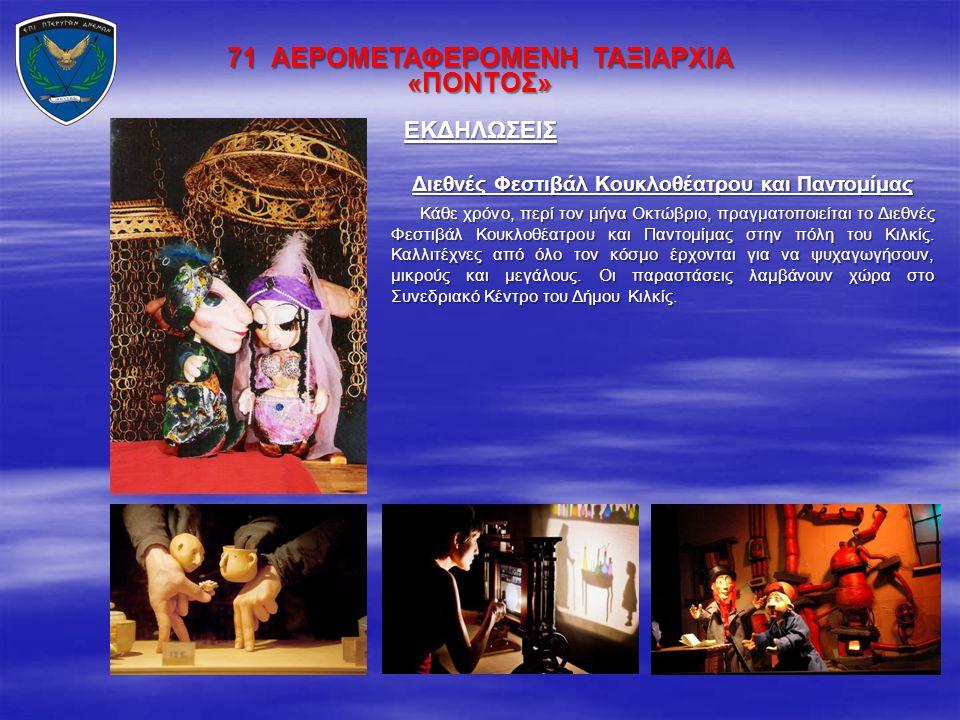 Διεθνές Φεστιβάλ Κουκλοθέατρου και Παντομίμας