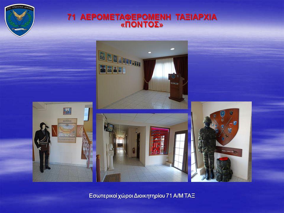 Εσωτερικοί χώροι Διοικητηρίου 71 Α/Μ ΤΑΞ