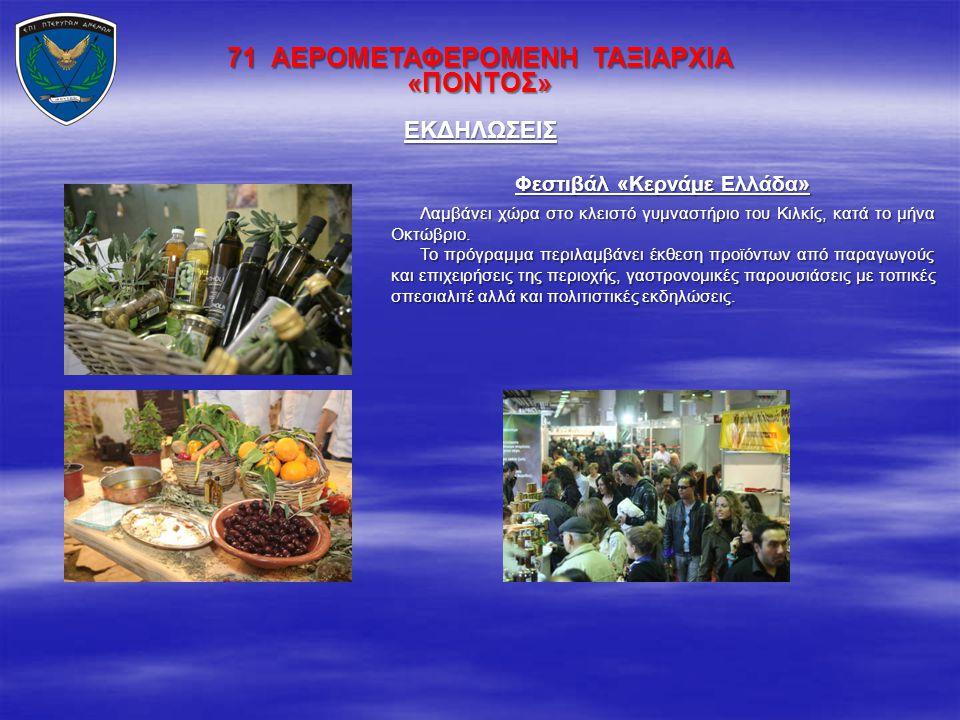 Φεστιβάλ «Κερνάμε Ελλάδα»