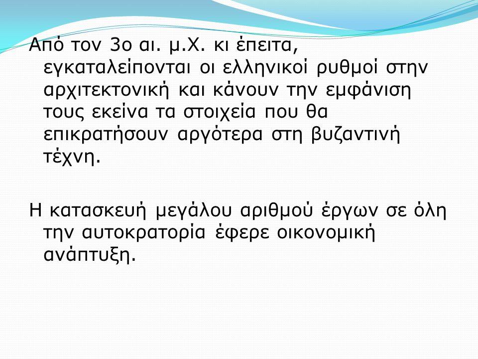Από τον 3ο αι. μ.Χ. κι έπειτα, εγκαταλείπονται οι ελληνικοί ρυθμοί στην αρχιτεκτονική και κάνουν την εμφάνιση τους εκείνα τα στοιχεία που θα επικρατήσουν αργότερα στη βυζαντινή τέχνη.