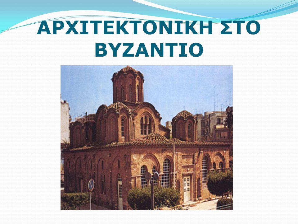 ΑΡΧΙΤΕΚΤΟΝΙΚΗ ΣΤΟ ΒΥΖΑΝΤΙΟ